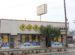 Artesia's Kurt Hardware to close
